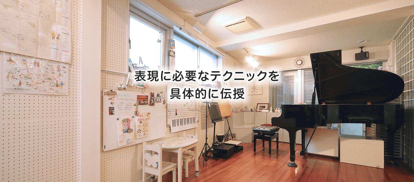 からさわ音楽教室